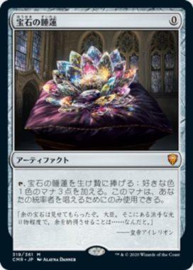 宝石の睡蓮(Jeweled Lotus)統率者レジェンズ