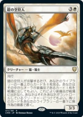 鎧の空狩人(Armored Skyhunter)統率者レジェンズ
