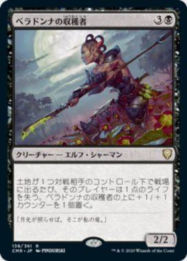ベラドンナの収穫者(Nightshade Harvester)統率者レジェンズ