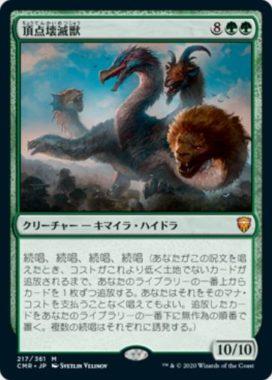 頂点壊滅獣(Apex Devastator)統率者レジェンズ