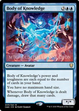 Body of Knowledge(統率者レジェンズ)英語版