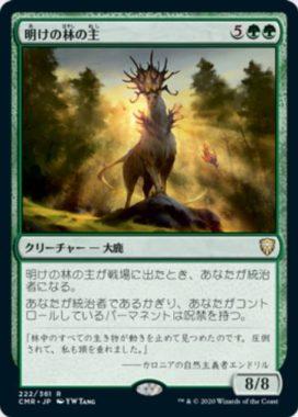 明けの林の主(Dawnglade Regent)統率者レジェンズ