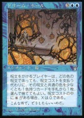 [R] : ドリーム・ホール/Dream Halls
