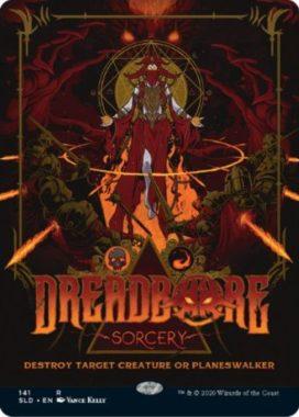 戦慄掘り(Dreadbore):Secret Lair「Party Hard, Shred Harder」収録