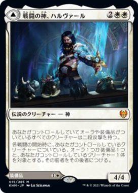 戦闘の神、ハルヴァール(Halvar, God of Battle)カルドハイム