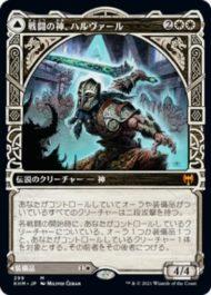 ショーケース版の戦闘の神、ハルヴァール(Halvar, God of Battle)カルドハイム