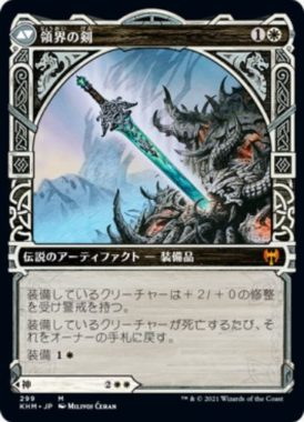 ショーケース版の領界の剣(Sword of the Realms)カルドハイム