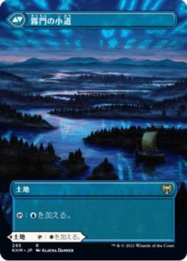 ボーダーレス版の霧門の小道(Mistgate Pathway)
