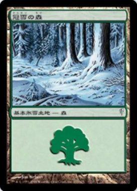 冠雪の森(コールドスナップ)
