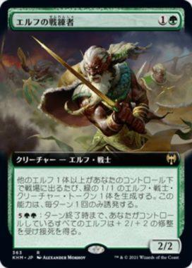 エルフの戦練者(Elvish Warmaster)カルドハイム・拡張アート