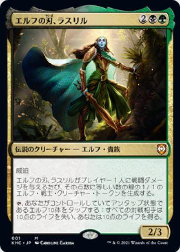 エルフの刃、ラスリル(Lathril, Blade of the Elves)カルドハイム