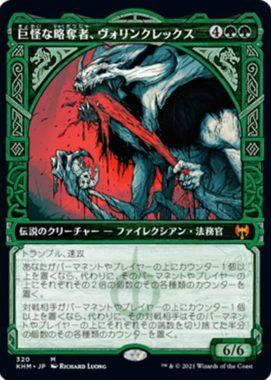 巨怪な略奪者、ヴォリンクレックス(Vorinclex, Monstrous Raider)カルドハイム・ショーケース