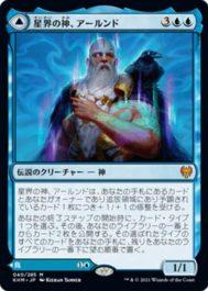 星界の神、アールンド(Alrund, God of the Cosmos)カルドハイム