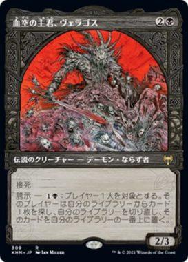 ショーケース版の血空の主君、ヴェラゴス(Varragoth, Bloodsky Sire)