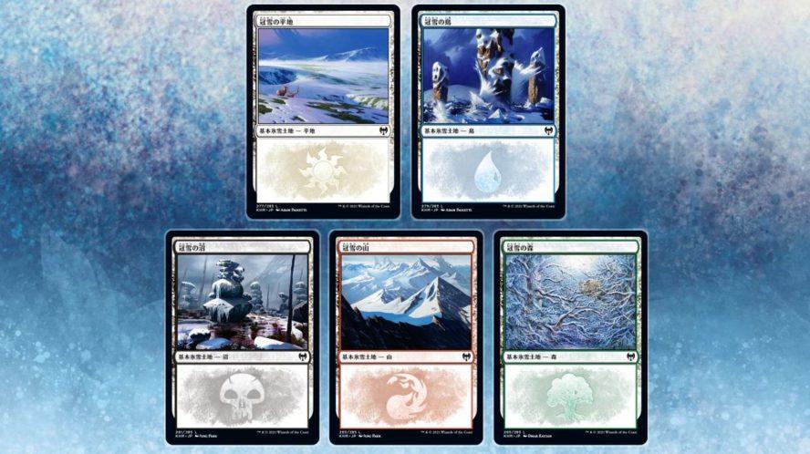 氷雪の基本土地(Snow Basic Lands)カルドハイム