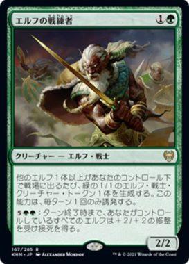 エルフの戦練者(Elvish Warmaster)カルドハイム