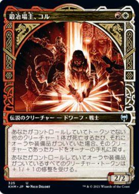 ショーケース版の鍛冶場主、コル(Koll, the Forgemaster)