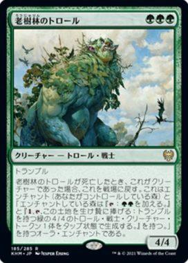 老樹林のトロール(Old-Growth Troll)カルドハイム