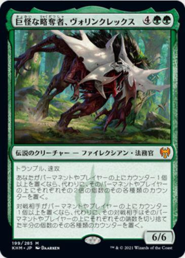 巨怪な略奪者、ヴォリンクレックス(Vorinclex, Monstrous Raider)カルドハイム