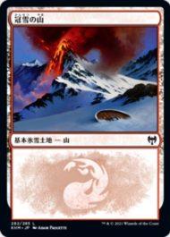 冠雪の山(Snow-Covered Mountain)カルドハイム