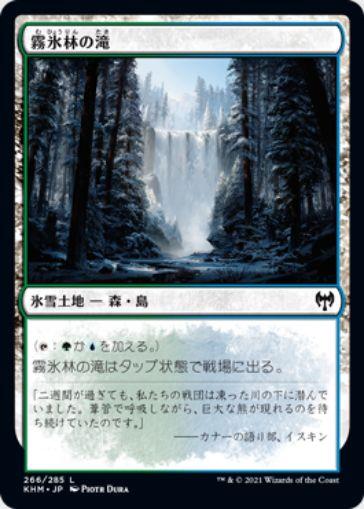 霧氷林の滝(Rimewood Falls)カルドハイム