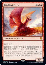 黄金架のドラゴン(Goldspan Dragon)カルドハイム
