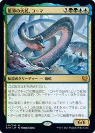星界の大蛇、コーマ(Koma, Cosmos Serpent)カルドハイム
