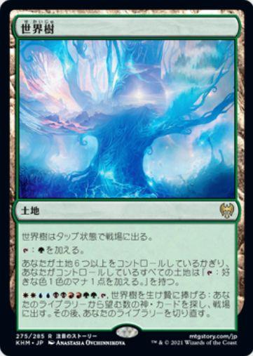 世界樹(The World Tree)カルドハイム