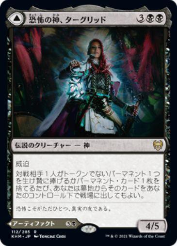 恐怖の神、ターグリッド(Tergrid, God of Fright)カルドハイム