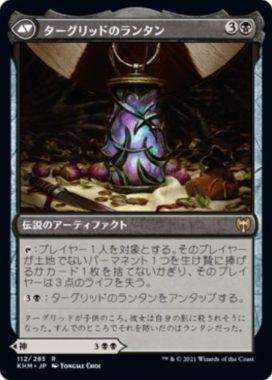 ターグリッドのランタン(Tergrid's Lantern)カルドハイム
