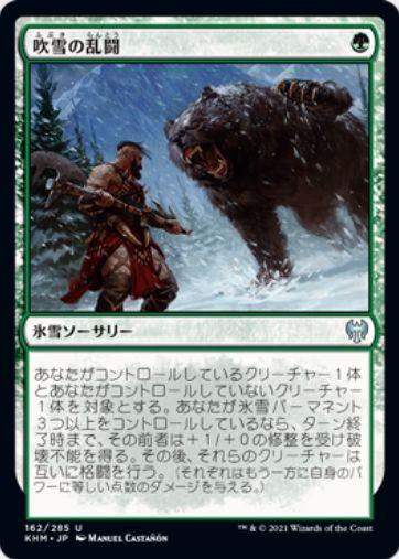 吹雪の乱闘(Blizzard Brawl)