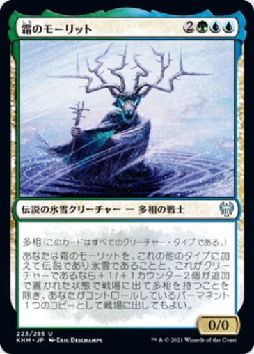 霜のモーリット(Moritte of the Frost)
