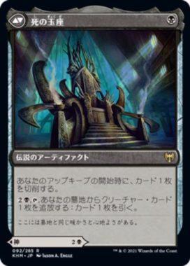 死の玉座(Throne of Death)カルドハイム
