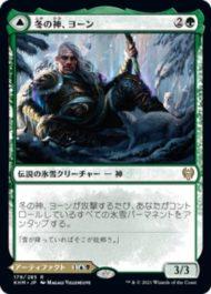 冬の神、ヨーン(Jorn, God of Winter)カルドハイム