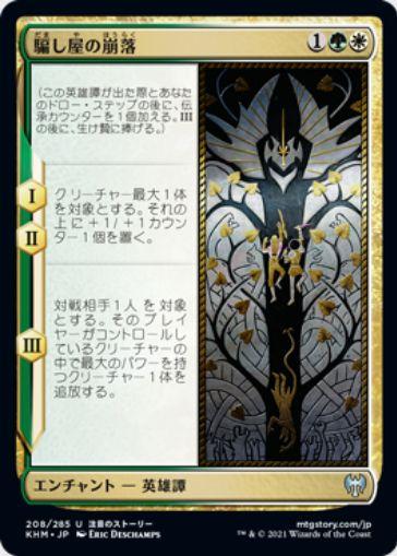 騙し屋の崩落(Fall of the Impostor)