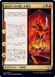 カルダールの悪しき復活(Kardur's Vicious Return)