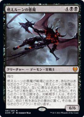 燃えルーンの悪魔(Burning-Rune Demon)カルドハイム
