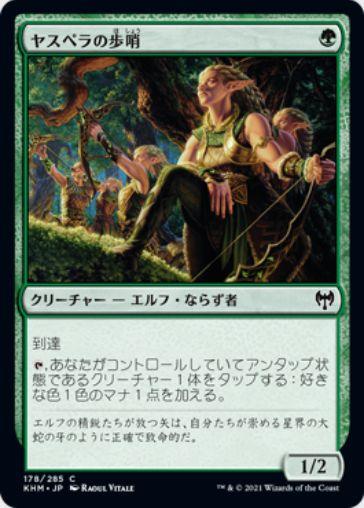 ヤスペラの歩哨(Jaspera Sentinel)
