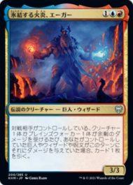 氷結する火炎、エーガー(Aegar, the Freezing Flame)カルドハイム