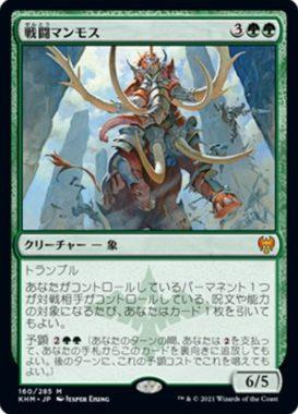 戦闘マンモス(Battle Mammoth)カルドハイム