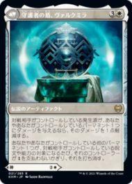 守護者の盾、ヴァルクミラ(Valkmira, Protector's Shield)カルドハイム