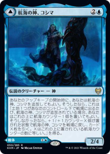 航海の神、コシマ(Cosima, God of the Voyage)カルドハイム