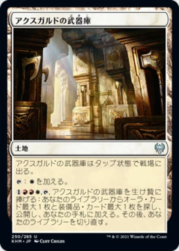 アクスガルドの武器庫(Axgard Armory)