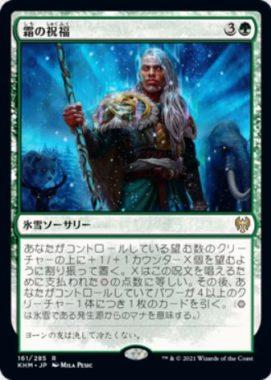 霜の祝福(Blessing of Frost)