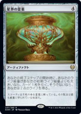 星界の霊薬(Cosmos Elixir)カルドハイム