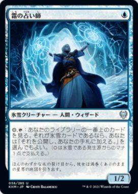 霜の占い師(Frost Augur)