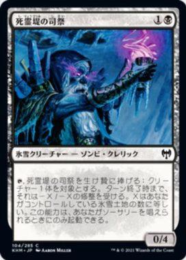 死霊堤の司祭(Priest of the Haunted Edge)