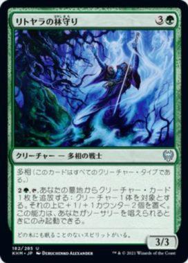 リトヤラの林守り(Littjara Glade-Warden)