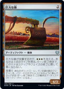 巨大な鋤(Colossal Plow)