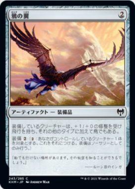 鴉の翼(Raven Wings)